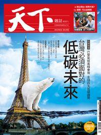 天下雜誌 2015/12/23 [第588期]:臺灣必須面對的低碳未來