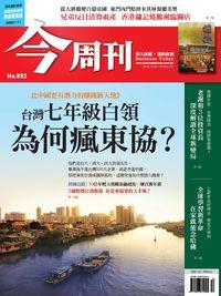 今周刊 2015/12/28 [第992期]:台灣七年級白領 為何瘋東協?