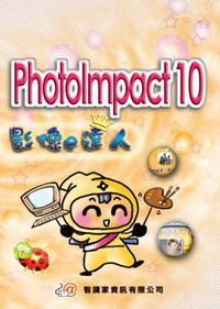 PhotoImpact 10影像e達人