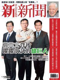 新新聞 2015/12/24 [第1503期]:蔡英文背後躍躍欲試的綠巨人
