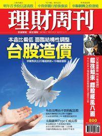 理財周刊 2015/12/25 [第800期]:台股造價