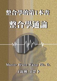 整合學的第1本書:整合學通論