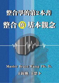 整合學的第2本書:整合的基本觀念