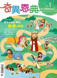 奇異恩典 [2016年01月號]:華人兒童靈修月刊:走出士師記迷宮之翻轉的時刻
