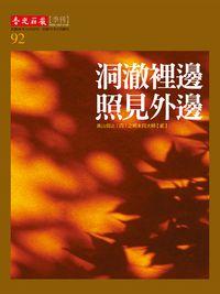 香光莊嚴雜誌 [第92期]:洞澈裡邊 照見外邊 高山仰止(四)之明末四大師【貳】