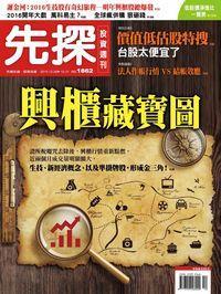 先探投資週刊 2015/12/26 [第1862期]:興櫃藏寶圖