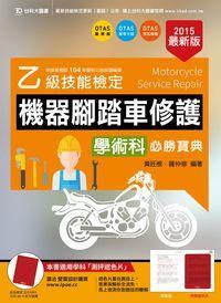 乙級機器腳踏車修護學術科必勝寶典