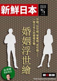 新鮮日本 [中日文版] 2011/11/02 [第45期] [有聲書]:婚姻浮世繪