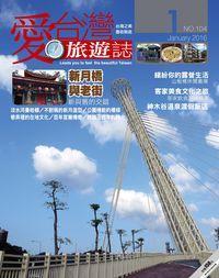 愛台灣旅遊誌 [第104期]:新月橋與老街