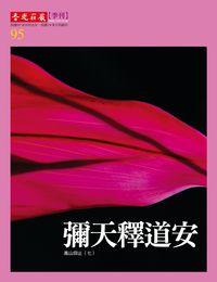 香光莊嚴雜誌 [第95期]:彌天釋道安  高山仰止(七)