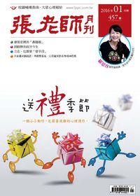張老師月刊 [第457期]:送禮季節