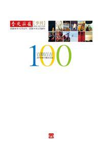 香光莊嚴雜誌 [第100期]:100百期百吉 2010修行概念日誌