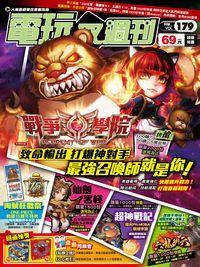 電玩双週刊 2015/12/28 [第179期]:戰爭學院