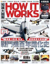 How it works知識大圖解 [2016年1月號] [ISSUE 16]:戰鬥機百年進化史