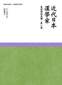 近代日本漢學家:東洋學的系譜
