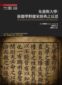 朱熹與大學:新儒學對儒家經典之反思