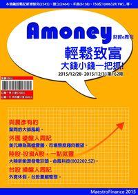 Amoney財經e周刊 2015/12/28 [第162期]:輕鬆致富 大錢小錢一把抓