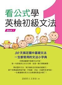 看公式學英檢初級文法. Book 1