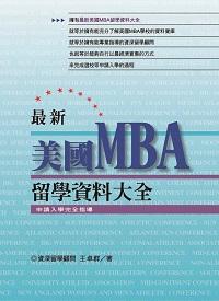 最新美國MBA留學資料大全