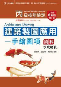 丙級建築製圖應用:手繪圖項術科快攻祕笈