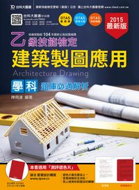 乙級建築製圖應用學科題庫必通解析