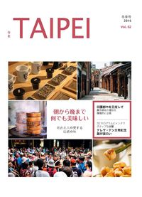 台北 [Vol. 2]:朝から晩まで 何でも美味しい