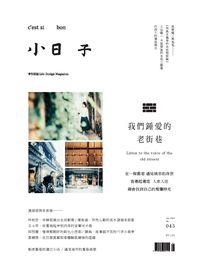 小日子享生活誌 [第45期]:我們鍾愛的老街巷