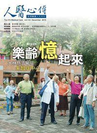 人醫心傳:慈濟醫療人文月刊 [第144期]:樂齡 憶起來