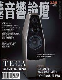 音響論壇 [第328期]:TECA 第36屆台北音響大展