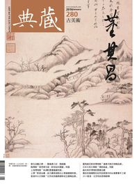 典藏古美術 [第280期]:董其昌