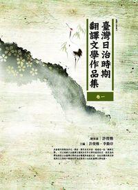 臺灣日治時期翻譯文學作品集. 卷一