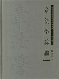 辭章章法學體系建構叢書. 第一冊, 章法學綜論