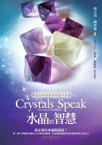 水晶的智慧:帶你回歸最純淨的能量狀態