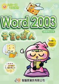 Word 2003文書e達人
