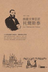 俄國文學巨匠:托爾斯泰