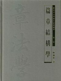 辭章章法學體系建構叢書. 第二冊, 篇章結構學