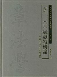 辭章章法學體系建構叢書. 第三冊, 多二一(0)螺旋結構論