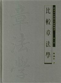 辭章章法學體系建構叢書. 第八冊, 比較章法學