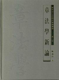 辭章章法學體系建構叢書. 第九冊, 章法學新論