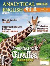 常春藤解析英語雜誌 [第330期] [有聲書]:Breakfast with Giraffes 與長頸鹿共進早餐