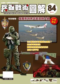 兵器戰術圖解 [第84期]:俄羅斯特殊武裝部隊大觀
