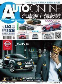 Auto-Online汽車線上情報誌 [第162期]:JUKE喜.形於色