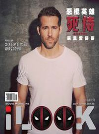 iLOOK 電影雜誌 [2016年01月]:惡棍英雄 死侍