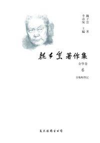 魏子雲著作集:金學卷. 6, 金瓶梅劄記