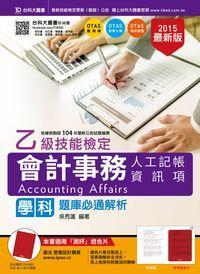 乙級會計事務(人工記帳、資訊項)學科題庫必通解析