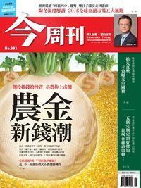 今周刊 2016/01/04 [第993期]:農金新錢潮