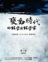 變動時代的經學和經學家:民國時期(1912-1949)經學研究. 第二冊, 詩經研究