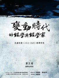變動時代的經學和經學家:民國時期(1912-1949)經學研究. 第五冊, 經學史研究