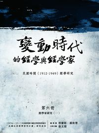 變動時代的經學和經學家:民國時期(1912-1949)經學研究. 第六冊, 經學家研究(一)