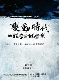變動時代的經學和經學家:民國時期(1912-1949)經學研究. 第七冊, 經學家研究(二)